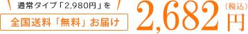 全国送料「無料」お届け 2,682円