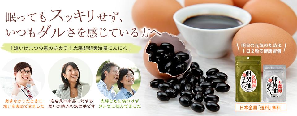 黒にんにく卵黄油健康サプリメント、太陽卵卵黄油黒にんにく