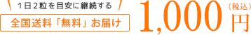 全国送料「無料」お届け 1,000円
